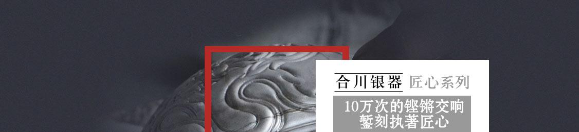 合川银器-匠心系列银壶