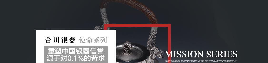 合川银器-使命系列银壶