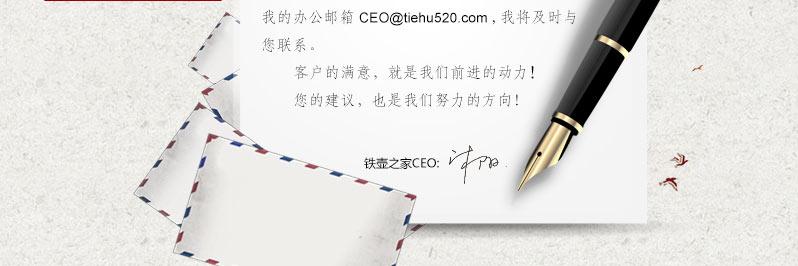 CEO邮箱信件