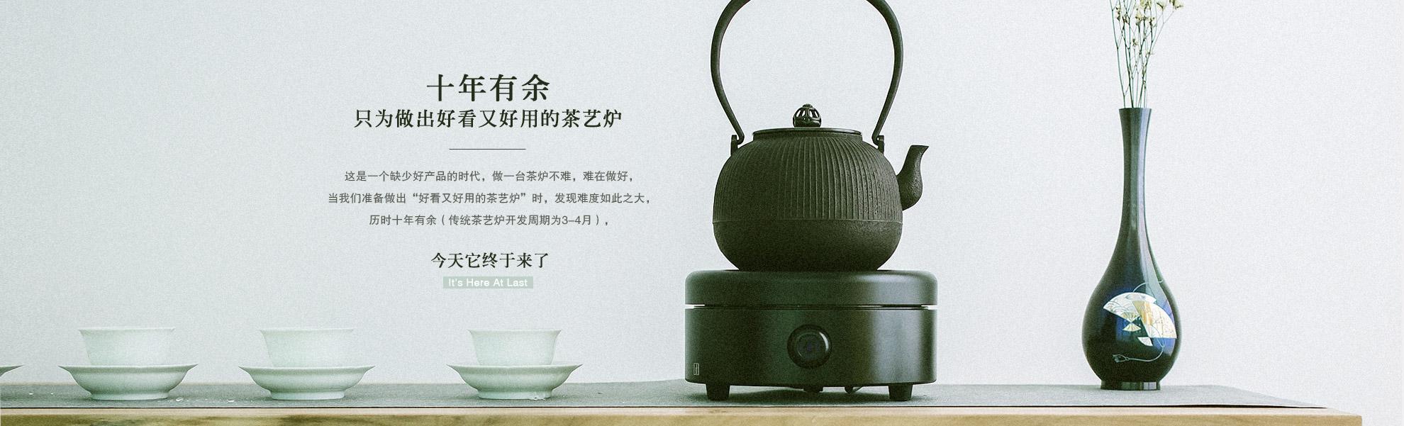 晋芳茶炉电陶炉